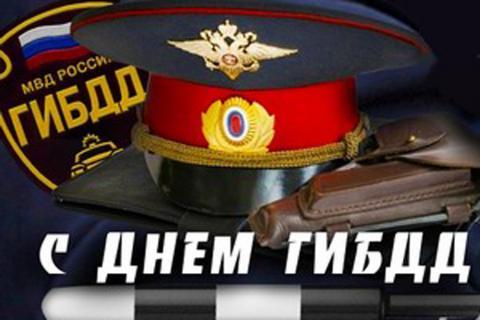 3 июля – День Государственной инспекции безопасности дорожного движения МВД РФ