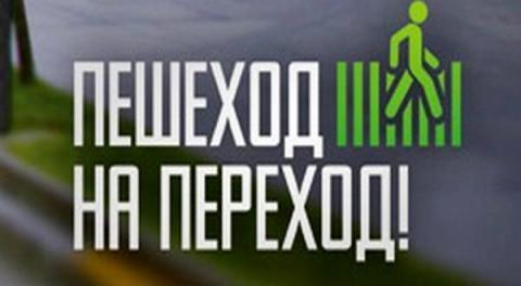 На территории Черноморского района пройдут профилактические мероприятий «Пешеход на переход»