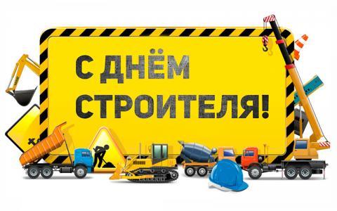 12 августа —  День строителя