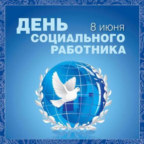 8 июня  - День социального работника