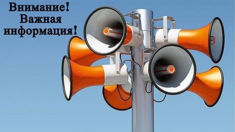 Системы звукового оповещения о необходимости соблюдения режима самоизоляции работают во всех муниципалитетах Крыма