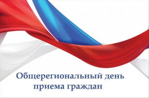 31 октября — общерегиональный день приема граждан