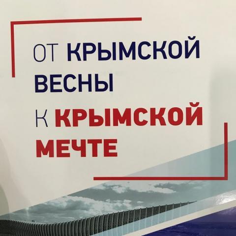Крым:  догоняем остальную Россию!
