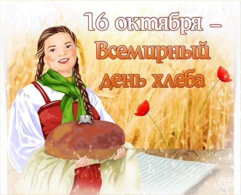 16 октября —  Всемирный день хлеба