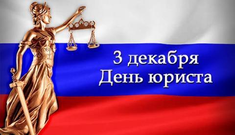 3 декабря – День юриста