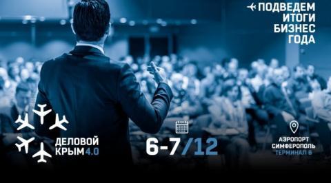 Бизнес-форум «Деловой Крым 4.0»