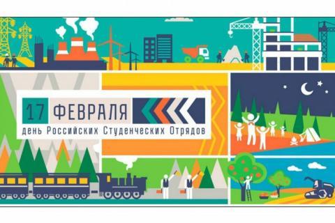 17 февраля — День российских студенческих отрядов