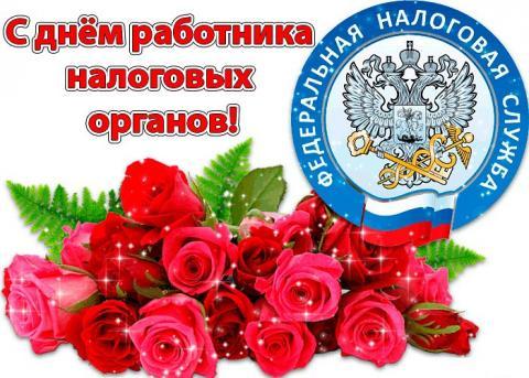 21 ноября – День работника налоговых органов Российской Федерации