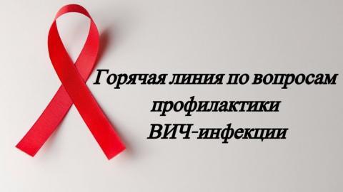 О проведении «горячих линий» по вопросам профилактики ВИЧ-инфекции