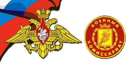 О выдаче воинских перевозочных документов