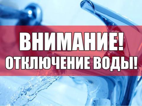 ВНИМАНИЮ ЖИТЕЛЕЙ ПОСЁЛКА ЧЕРНОМОРСКОГО!