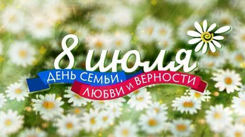 Программа празднования дня семьи, любви и верности в пгт. Черноморское