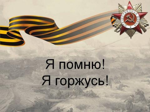 14 апреля –День освобождения Черноморского района от немецко-фашистских захватчиков