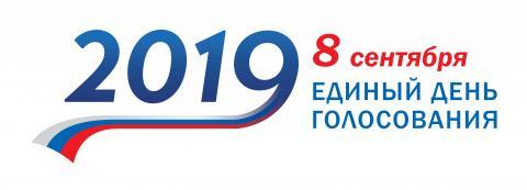 Выборы-2019. Памятка для избирателей