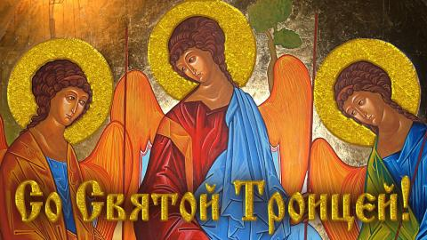 16 июня —  день святой троицы