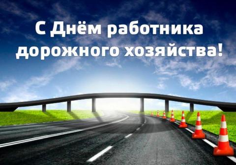18 октября — День работников дорожного хозяйства