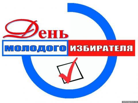 16 февраля —  Всероссийский день  молодого избирателя