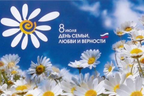Всероссийский праздник семьи, любви и верности традиционно отмечается 8 июля