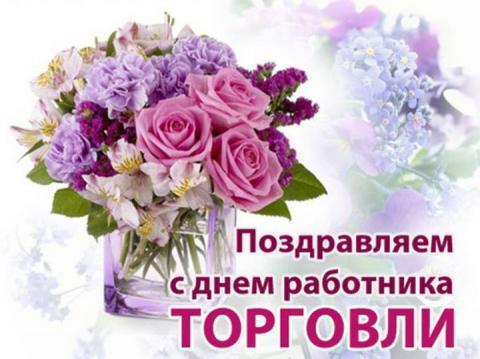 27 июля - День работника торговли