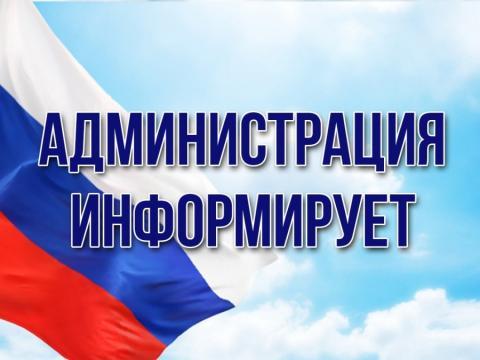 Администрация Черноморского района  Республики Крым информирует