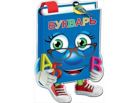 «Весёлый букварь Владимира Орлова»