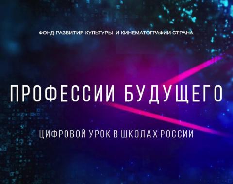 Цифровой урок «Профессии будущего»
