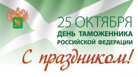 25 октября — День таможенника Российской Федерации