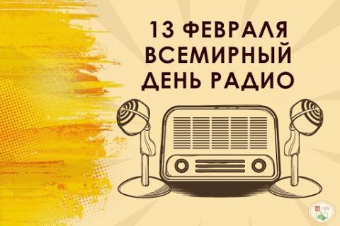 13 февраля - Всемирный день радио