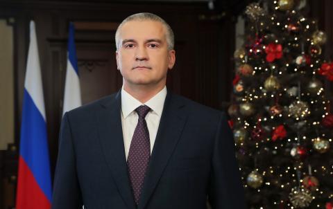 Новогоднее обращение Главы Республики Крым