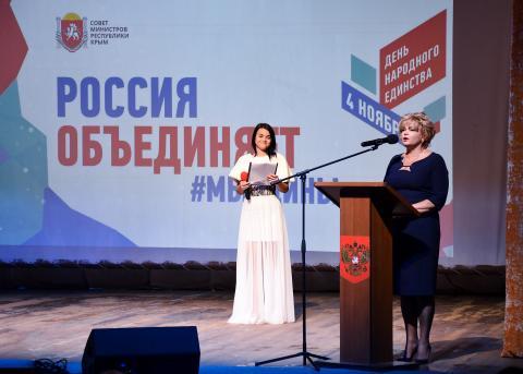 День народного единства в Черноморском районе