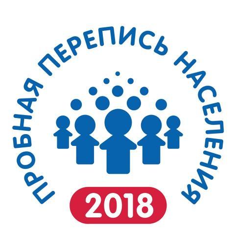 1 октября 2018 года стартует Пробная перепись населения