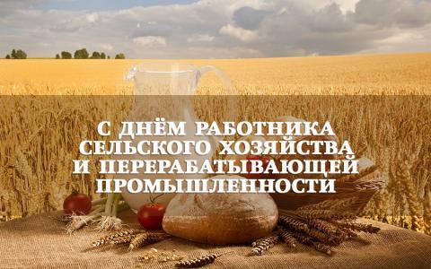 14 октября – День работника сельского хозяйства и перерабатывающей промышленности