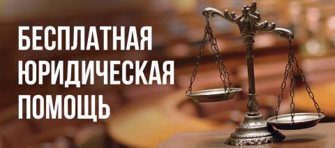 12 декабря 2018 года – Единый день оказания бесплатной юридической помощи, приуроченный к Дню Конституции Российской Федерации.