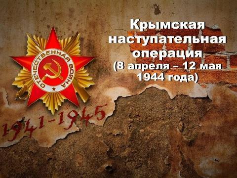 8 апреля - День начала Крымской наступательной операции 1944 года по освобождению Крыма от фашистских захватчиков