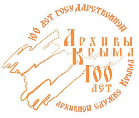 Информация об архивных учреждениях Республики Крым