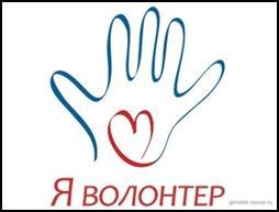 5 декабря —  всемирный день волонтёров