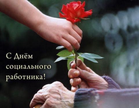 8 июня —  День социального  работника