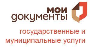 Центр «Мои Документы». Уважаемые жители Черноморского района!