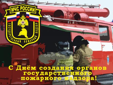 18 июля — День создания  органов государственного  пожарного надзора