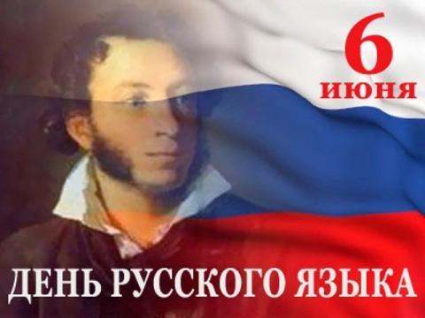 6 июня – День русского языка – Пушкинский день России