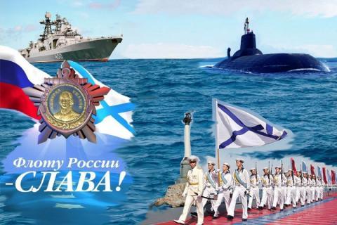 28 июля – День Военно-Морского Флота