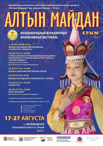 Международный фольклорный инклюзивный фестиваль-конкурс «АЛТЫН-МАЙДАН-2019»