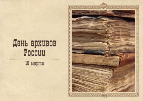 10 марта – День архивов