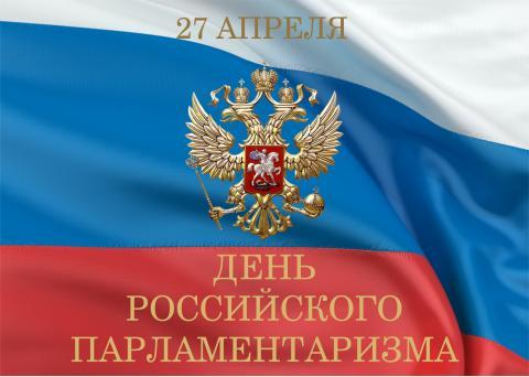 27 апреля — День российского парламентаризма