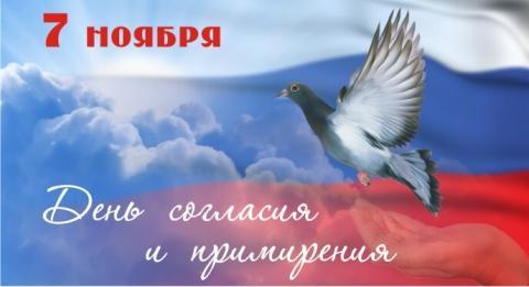 7 ноября - День согласия и примирения