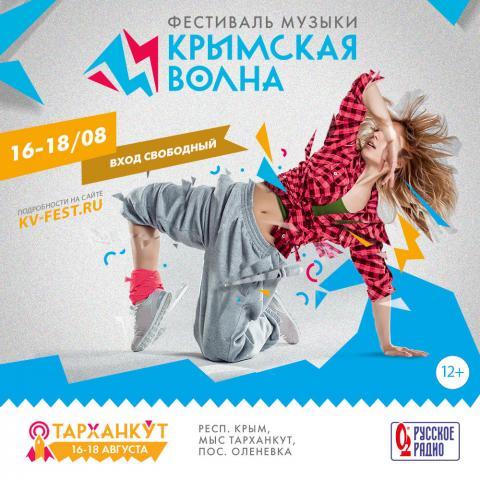 «Крымская волна 2019» — ещё больше музыки и спорта!