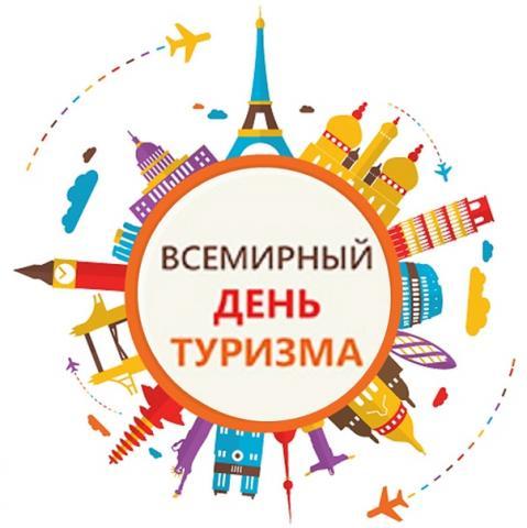 27 сентября – Всемирный день туризма