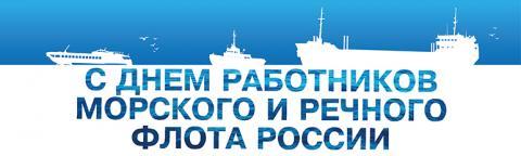 7 июля — День работников  морского и речного  флота России