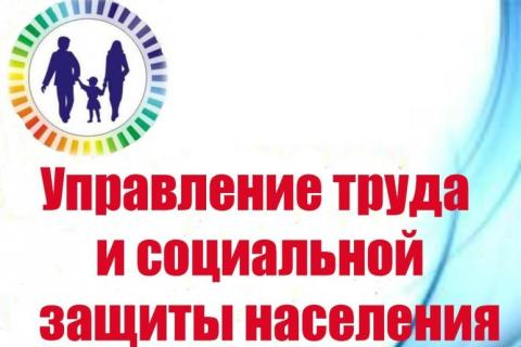 Государственная социальная  помощь малоимущим семьям