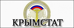 Крымстат информирует